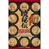 Naruto: Alba - Fiori del Male Dischiusi